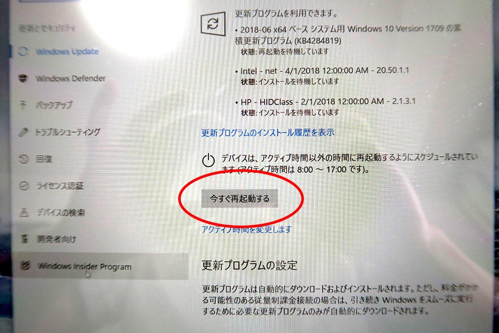 Windows 「更新してシャットダウン」が消えない場合
