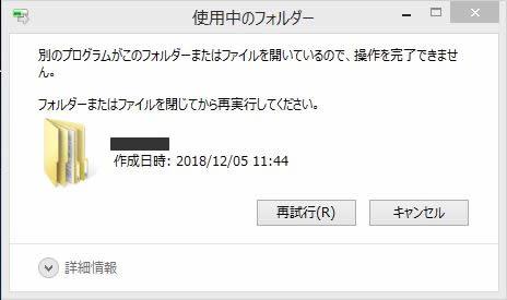 別のプログラムがこのフォルダーまたはファイルを開いているので、操作を完了できません