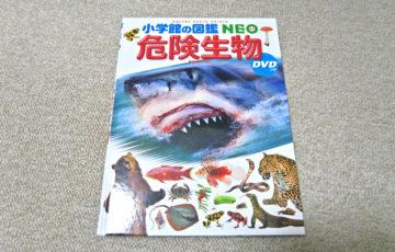 小学館の図鑑「危険生物」