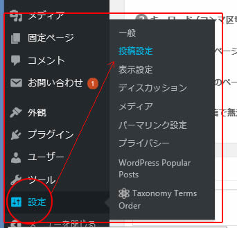 WordPress/にほんブログ村の記事反映/Ping送信の設定方法