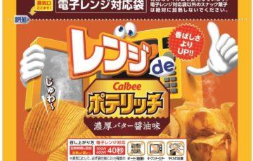 カルビー レンジdeポテリッチ濃厚バター醤油味