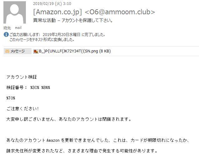 amazon 偽メール