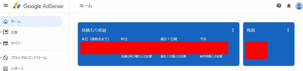 グーグルアドセンス管理画面