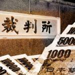 ゴーン氏 保釈金 10億円