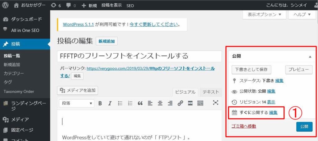 WordPress 投稿予約、投稿日時の変更