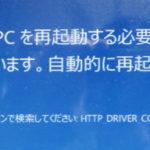 問題が発生したため、PCを再起動する必要があります