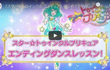 スター☆トゥインクルプリキュア エンディング主題歌
