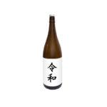 日本酒 令和