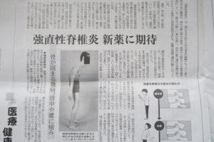 強直性脊椎炎 骨が固まる難病