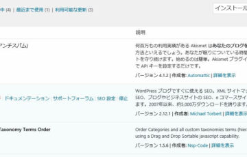 WordPress 使用中