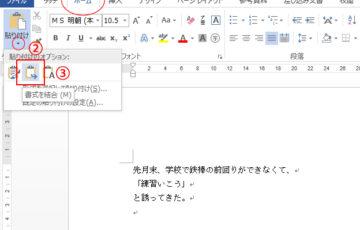 Webサイト の文章を Word に貼り付ける 方法。