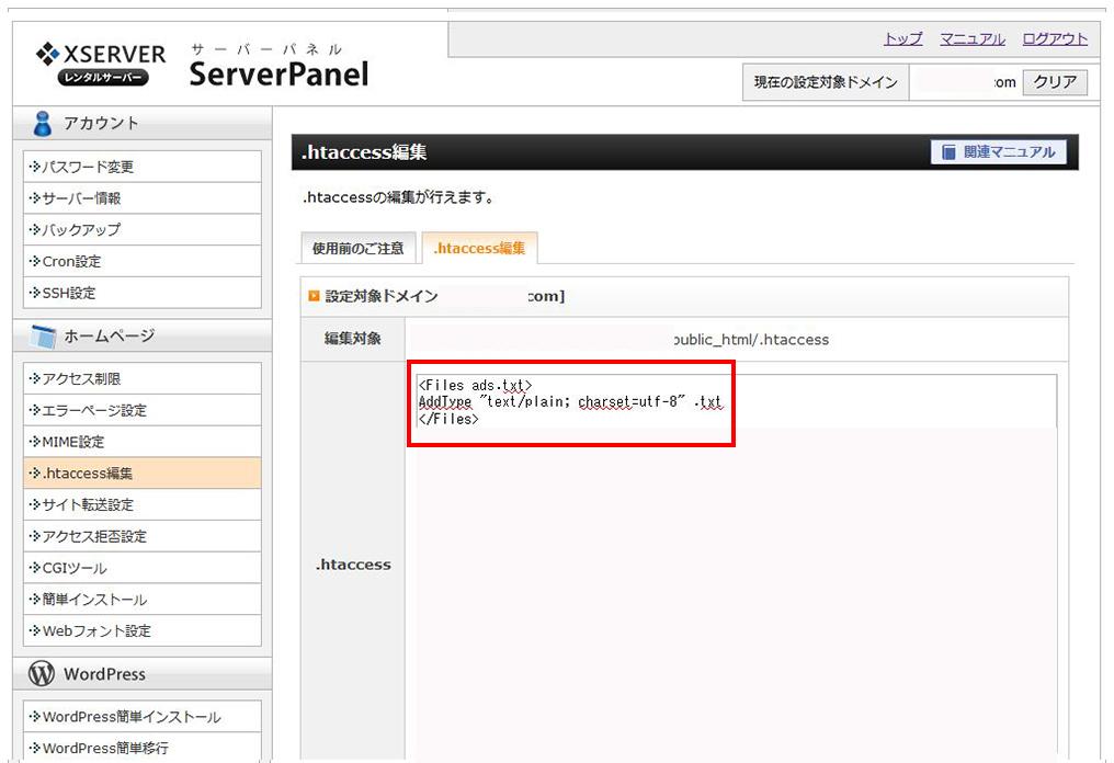 X-server .htaccessの編集
