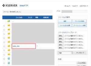 X-server ファイルマネージャー public_html