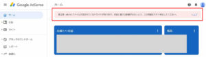 Google「 ads.txt 」を作成してアップロードする方法