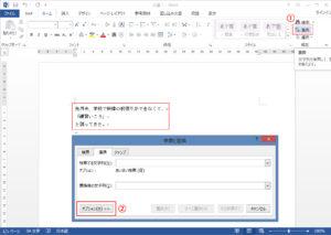 【 Word 】コピペした文章の改行をすべて削除する方法