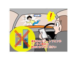 危険運転 スマホ ながら運転
