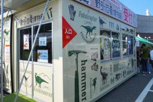 福井県 恐竜博物館 受付