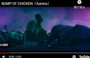 Aurora / BUMP OF CHIKEN 歌詞 ひらがな