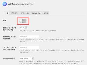 WP Maintenance Mode プラグイン
