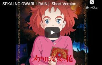 SEKAI NO OWARI / RAIN