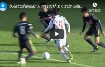 久保建英選手のプレー集 YouTube