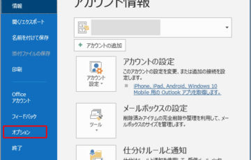 Outlook テキスト形式 設定方法