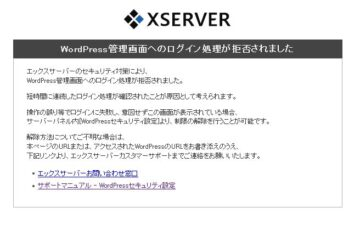X-server WordPress管理画面のログイン処理が拒否されました
