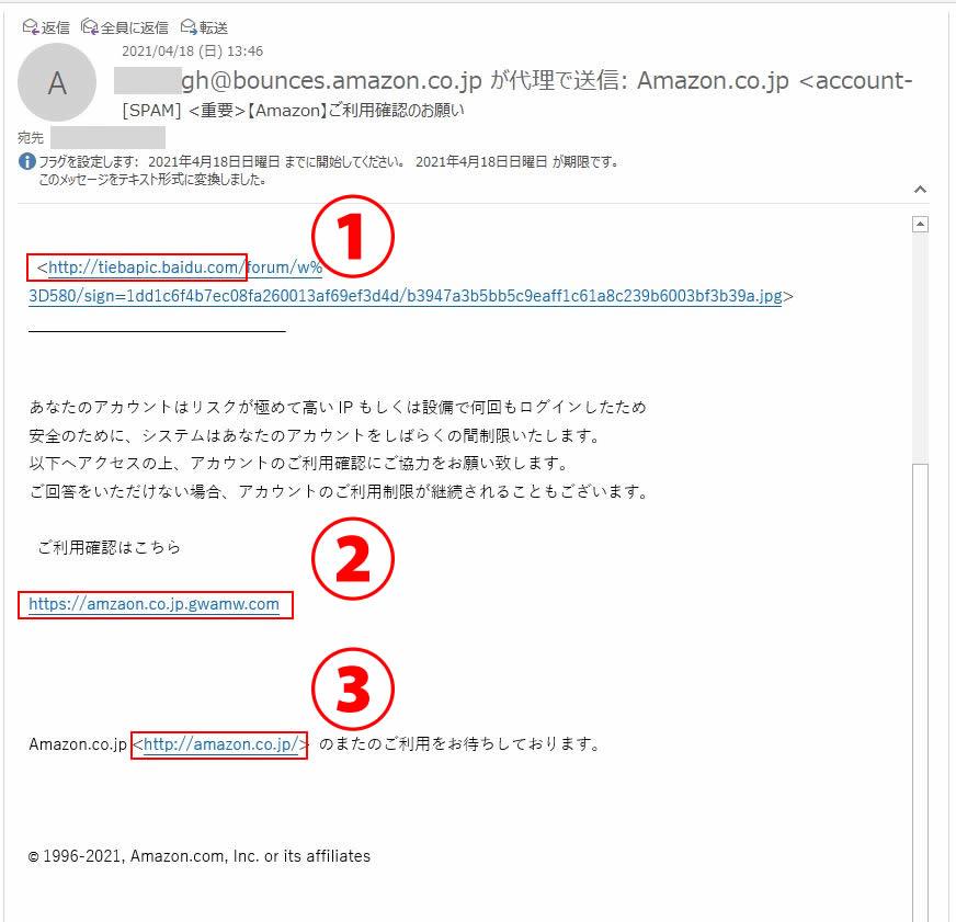 ニセAmazonから届いた「(重要)Amazonご利用確認のお願い」メール スパムメールの対処方法 見分け方