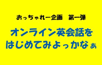 オンライン英会話スクール.fw